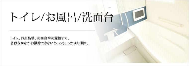 トイレ/お風呂場/洗面台